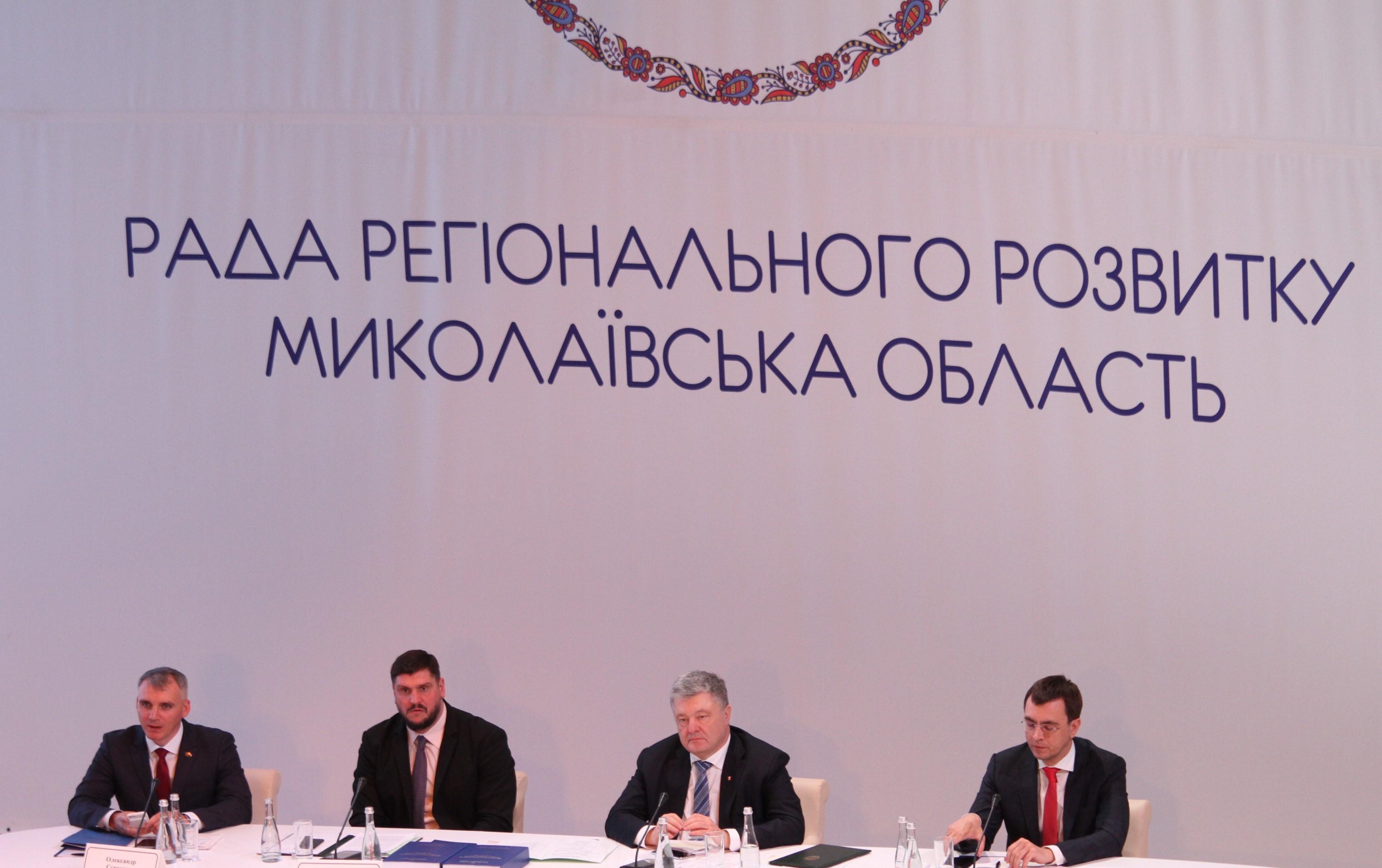Рада регіонального розвитку Миколаївської області
