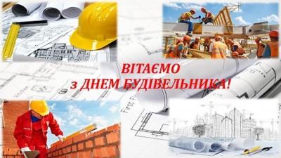 З днем будівельника!