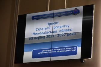 Проєкт Стратегії розвитку Миколаївської області на період 2021-2027 роки направлять для розгляду Керівному комітету