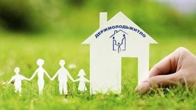 Результати роботи Миколаївського регіонального управління Держмолодьжитла  за 2020 рік